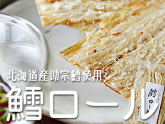 The cod that チンミ of the walleye pollock which it is easy to eat is fragrant, and the delicacy of the use of 70 g of cod rolls Alaska pollack walleye pollock from Hokkaido is delicious