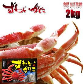 ズワイガニ肩脚2kg【かにの女王ずわい蟹】食べ放題やバーベキューに最適!【別名松葉がに】蟹足2キログラム 冷凍ずわいがに脚ボイル【送料無料】