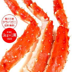 タラバガニ脚1kg【カニの王様たらばがに】超特大のかに肩足 ボイルタラバ蟹 解凍後すぐに食べれるたらば蟹【キングクラブ】人気の海鮮食品【送料無料】