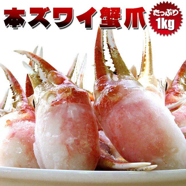 ズワイガニむき爪1kg【ずわい蟹爪】ボイルカニ 貴重なかにツメ かにの女王ズワイがに【解凍するだけで食べれます】安いですが訳アリではありません