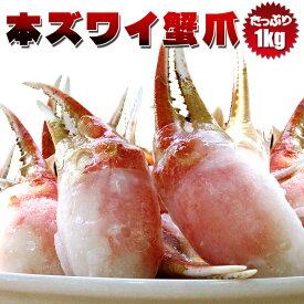 ズワイガニむき爪1kg【ずわい蟹爪】ボイルカニ 貴重なかにツメ かにの女王ズワイがに【解凍するだけで食べれます】安いですが訳アリではありません【送料無料】
