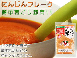 60 g of carrot flakes additive-free no coloration! It is helpful to baby food care food reserve food made with a cake a use of carrot << vegetables flake >> dish from Hokkaido! Flake of the ambition
