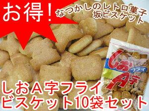 しおA字フライビスケット10袋セット【坂ビスケットなつかしのレトロ菓子】