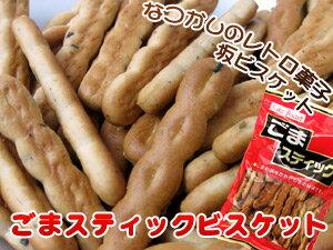ごまスティックビスケット【坂ビスケットなつかしのレトロ菓子】