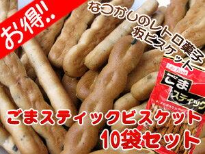 ごまスティックビスケット10袋セット【坂ビスケットなつかしのレトロ菓子】
