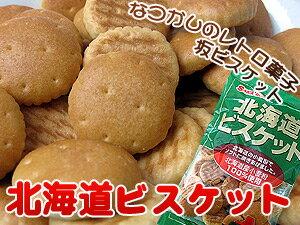 北海道ビスケット 【坂ビスケットなつかしのレトロ菓子】北海道産小麦使用!!