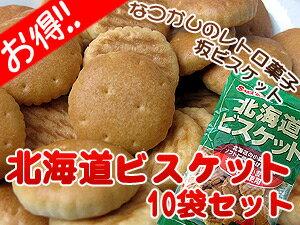 北海道ビスケット10袋セット【坂ビスケットなつかしのレトロ菓子】北海道産小麦使用!!
