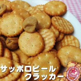 サッポロビールクラッカー【坂ビスケットなつかしのレトロ菓子】