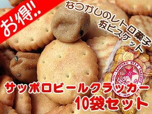 サッポロビールクラッカー10袋セット【坂ビスケットなつかしのレトロ菓子】