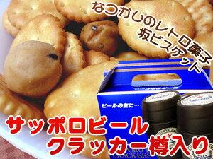 サッポロビールクラッカー 樽2個入【坂ビスケットなつかしのレトロ菓子】