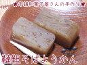 だったん蕎麦羊羹≪韃靼そばようかん≫貴重な北海道産手亡豆【白いんげん豆】とだったんそばの実を使用した韃靼蕎麦羊…