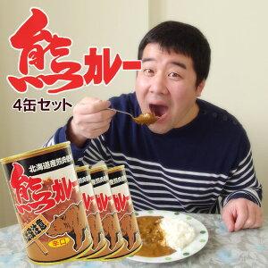 熊カレー×4個【辛口】北海道産熊肉使用 クマのジビエ 貴重なクマ肉 【鳥獣くま肉】 ご当地缶詰 【熊出没注意】 ご当地カレー レトルトカレー【メール便対応】