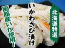 いかわさび漬(5尾入り)北海道函館産!烏賊本来の味を活かし、ワサビ、高級諸白粕で風味豊かに、手作り加工したイカ山葵漬