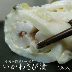 いかわさび漬(5尾入り)北海道函館産!烏賊本来の味を活かし、ワサビ、高級諸白粕で風味豊かに、手作り加工したイカ山葵漬【送料無料】