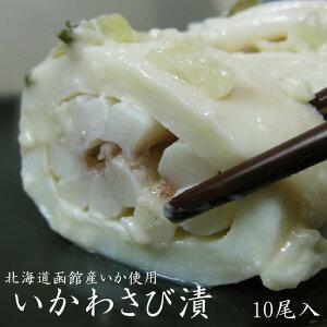 いかわさび漬(10尾入り)北海道函館産!烏賊本来の味を活かし、ワサビ、高級諸白粕で風味豊かに、手作り加工したイカ山葵漬【送料無料】