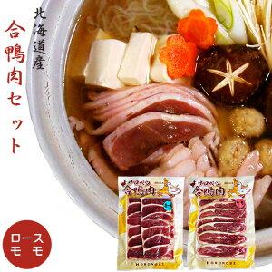 北海道名産 合鴨肉(あいがも)セット(かもローススライス160g、鴨ももスライス180g)【北海道産 かも肉 】美味しいカモ肉
