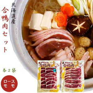 北海道名産 合鴨肉(あいがも)セット(かもローススライス160g×2、鴨ももスライス180g×2)【北海道産 かも肉 】美味しいカモ肉