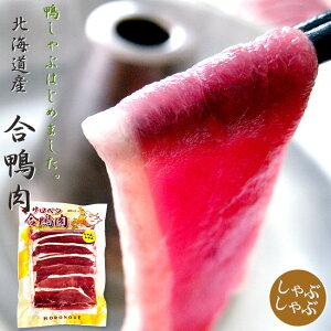 北海道産 合鴨肉160g【しゃぶしゃぶ用】薄切りロース あいがも【鴨肉】カモしゃぶ とろける美味しさのかも肉!