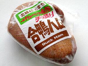 北海道産手造り合鴨ハム約240〜259g【合鴨肉】カモのスモークロースハム【桜のチップスモークはむ】かもの胸肉を燻製しました【パストラミ】国産合がもロースハム