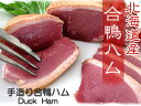 北海道産手造り合鴨ハム240〜259g【合鴨肉】カモのスモークロースハム【桜のチップスモークはむ】かもの胸肉を燻製しました【パストラミ】国産合がもロースハム