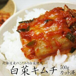 白菜キムチ500g 北海道の白菜と本場韓国の南蛮との出会いから道産子きむちが完成!【カット済み】