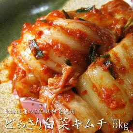 どっさり白菜キムチ5kg【かなりお得すぎる業務用!】北海道の白菜と本場韓国の南蛮との出会いから道産子きむちが完成!【送料無料】カット済み