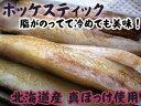 ホッケスティック 500g 【北海道産 真ほっけ】