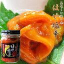 ほや塩辛130g【北海道産赤海鞘使用】上品な磯の香りの貴重な赤ホヤ【海のパイナップルのホヤ】あかほや 海鮮珍味