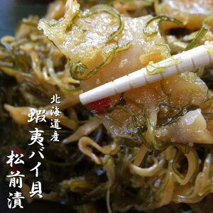 蝦夷バイ貝の松前漬≪つぶ松前漬≫ 北海道産 あり得ないツブの量!半分以上がつぶ貝です!生ならではの甘み&コリッコリ食感!