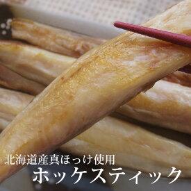 ホッケスティック 500g【北海道産 真ほっけ】