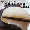 特大ジャンボサイズ! 超肉厚ほたて貝柱 刺身用500g(10〜15個)北海道産帆立!超ビッグな超肉厚ジューシーホタテ