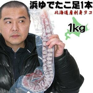 浜ゆでたこ足1本≪特大≫1kg オオダコ【北海道産刺身タコ-水だこ】真蛸に比べて、肉質が柔らかく、ミズダコの方が歯触りが良い 稚内 わっかない ワッカナイ みずだこ 水ダコ 水たこ 水蛸