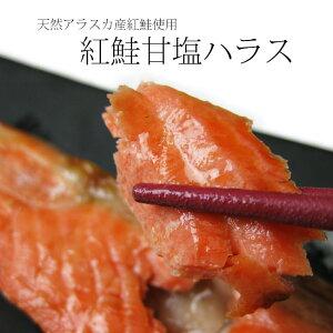 紅鮭甘塩ハラス500g【天然アラスカ産紅鮭はらす使用】ハラスはマグロでいうトロの部分です!