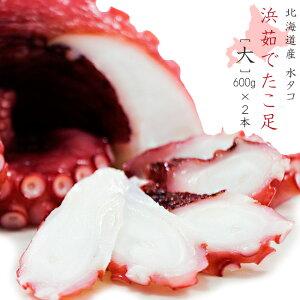 浜ゆでたこ足≪大≫600g×2本 オオダコ【北海道産刺身タコ-水だこ】真蛸に比べて、肉質が柔らかく、ミズダコの方が歯触りが良い 稚内 わっかない ワッカナイ みずだこ 水ダコ 水たこ 水蛸
