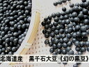 黒豆(黒千石大豆)1kg≪北海道産黒大豆≫※新豆