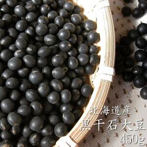 黒豆(黒千石大豆)450g≪北海道産黒大豆≫【メール便対応】