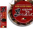 十勝熟成黒にんにく230g×3パック【無添加・自然発酵・長期熟成】発酵熟成させることで栄養がパワーアップ! 【北海道…