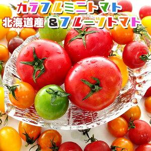 カラフルミニトマト&フルーツトマト【北海道産トマトの宝石箱】ミニとまと900g【糖度8度以上ふるーつトマト】フルーツとまと3個 甘いとまと 北海道の美味しくレアなトマトの詰合せ 【TOMATO