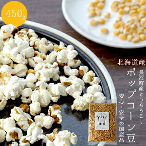 ポップコーン豆450g【北海道産とうもろこし使用】ポップコーンの原料 ぽっぷこーん【北海道長沼町産とうきび】バタフライタイプ popcorn【安心・安全 国産品】手作りポップコーン popcornbeans