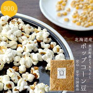 ポップコーン豆900g【北海道産とうもろこし使用】ポップコーンの原料 ぽっぷこーん【北海道長沼町産とうきび】バタフライタイプ popcorn【安心・安全 国産品】手作りポップコーン popcornbeans