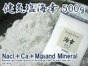 健気塩「海幸」500g≪オーストラリア産天日塩に貝化石カルシウムとマグネシウムを配合したまろやかな風味のソルト≫【北のブランド2012認証商品】