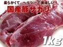 国産豚サガリ1kg 業務用のブタさがり【国産ぶたハラミ】柔らかくてヘルシーなお肉人気の横隔膜 豚肉好き必見!【国産ポーク】美味しい豚はらみ