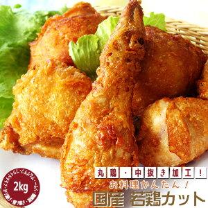 国産若鶏カット2kg 業務用とり肉【フライドチキンに最適!】丸鶏加工 中抜き加工【お買い得な鳥肉】クリスマス・キャンプ・パーティー・バーベキューに!とりにく唐揚げやザンギ