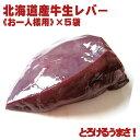 北海道産の新鮮な牛生レバー≪真空パック冷凍・加熱用≫85g〜115g≪お一人様用≫×5袋