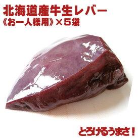 北海道産の新鮮な牛生レバー≪真空パック冷凍・加熱用≫85g〜115g≪お一人様用≫×5袋【送料無料】