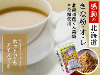 Non-caffeine cafe au lait of キナコ where I only pour milk of the use of soybean flour, 150 g of I *10 bag sugar beet sugar, soybean flour from Hokkaido into
