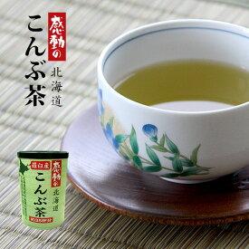 羅臼こんぶ茶50g×6個【北海道産羅臼昆布使用の昆布茶】【感動の北海道】
