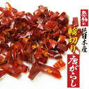 純日本産輪切り唐辛子3g×10袋 純国産の唐がらしです。色艶が良く、風味豊かで辛味の中にも旨みがあるのが特徴です。【メール便対応】