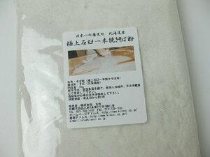 プロも欲しがる!極上石臼一本挽きそば粉【1kg】北海道産【蕎麦粉100%】※新そば
