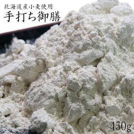 手打ち御膳(うどん粉-中力粉)450g 北海道産小麦使用【小麦粉100%】【メール便対応】